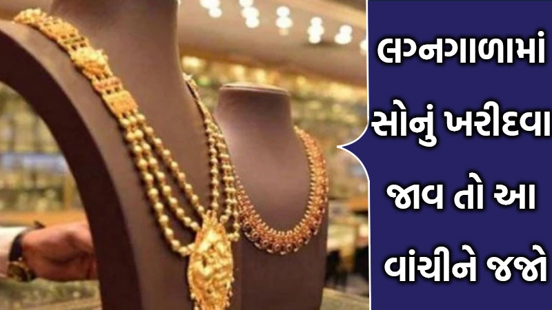 use simple checking tips while buying gold for Marriage season or you will regret