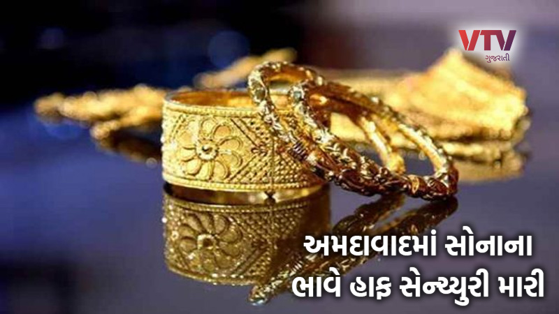 gold rate all time high in Ahmedabad its 51000 now