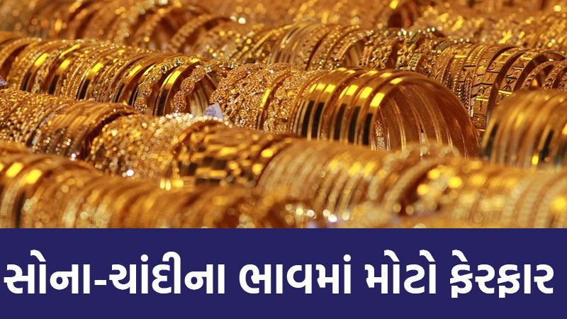 gold price down and silver price hike today