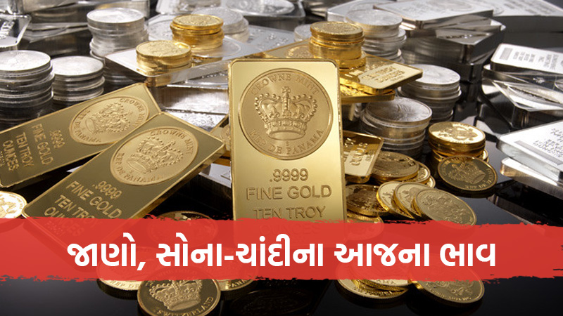 latest gold silver prices today