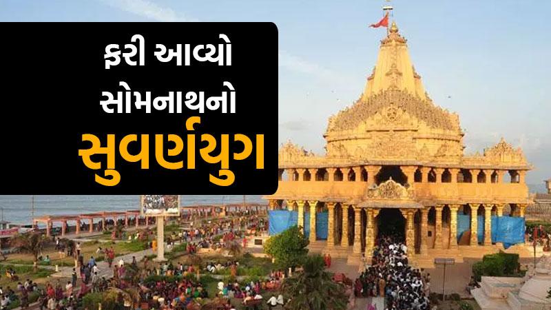 Somnath temple 1500 kalash Gold embedded trust announce