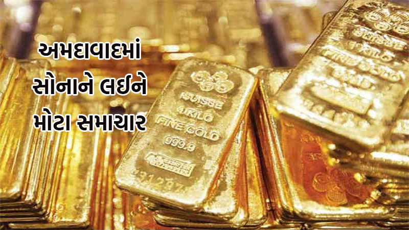 GOLD NEWS Ahmedabad for import