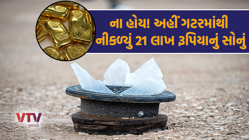 mumbai police has recovered stolen gold from a manhole at juhu