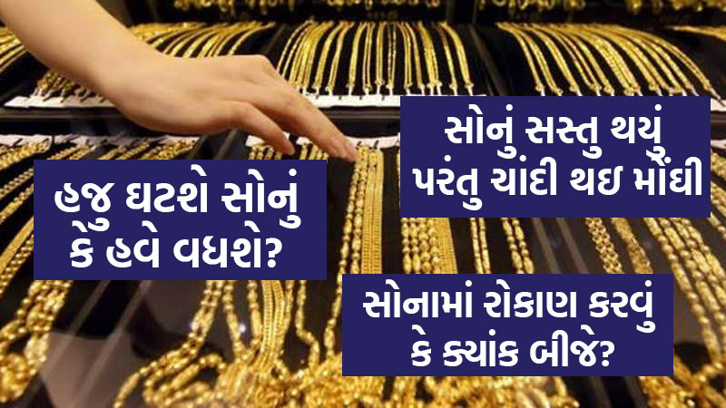 Gold and silver rate fall today 8th march bullion market