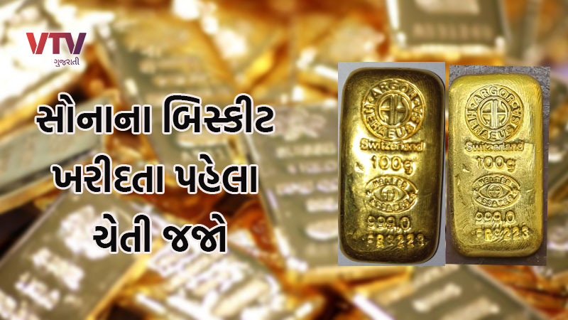 gold gang  caught selling fake gold in kheda gujarati