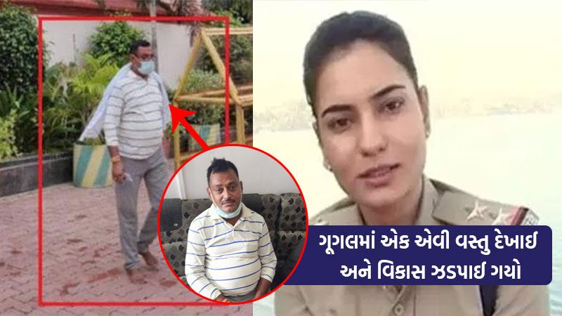 vikas dubey arrested mahakal mandir ujjain woman security officer ruby yadav