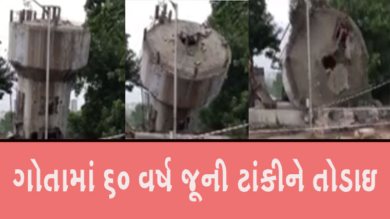 60-year-old dilapidated tank was smashed in Gota