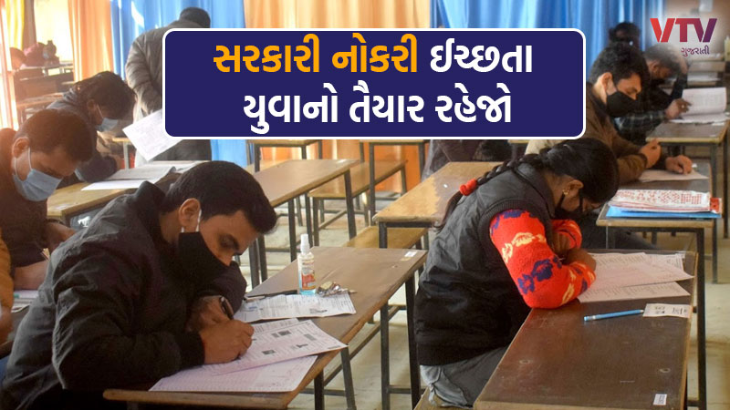 Important news about government jobs in Gujarat