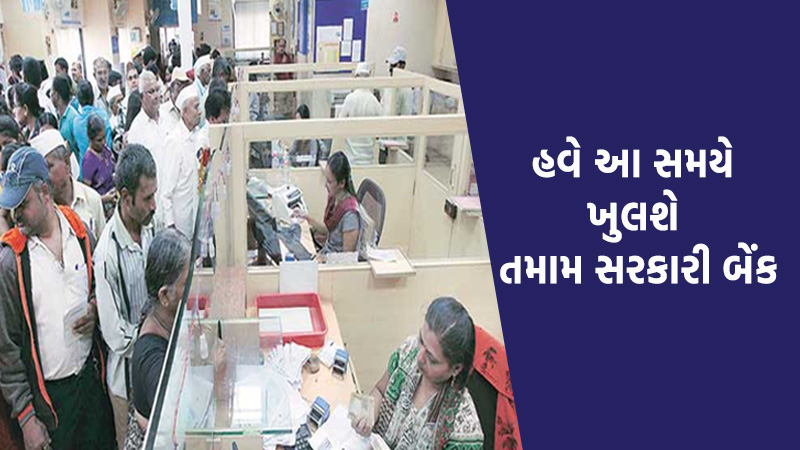 for convenience of customers government banks will be open at nine in the morning