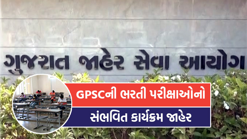 Possible schedule of GPSC recruitment examinations announced