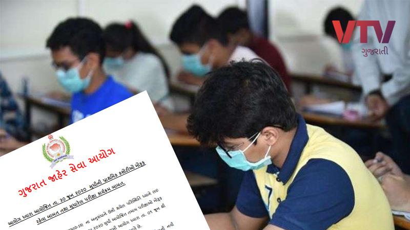 coronavirus in Gujarat GPSC Exam in Gujarat postpone till 31st june