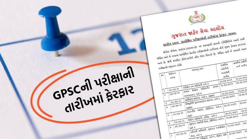 GPSC Important Notice regarding change exam dates