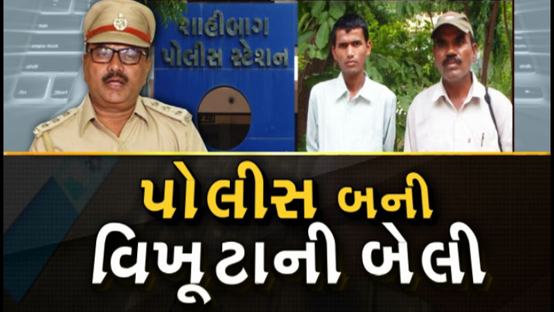 the admirable work of Ahmedabad women police