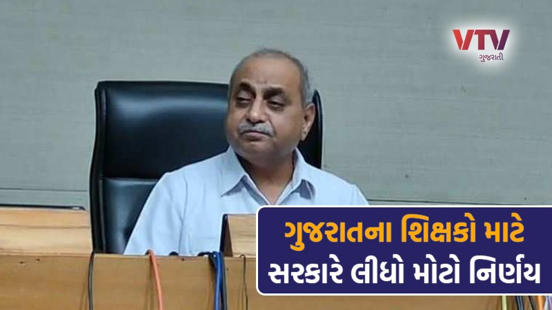 Biggest news teachers 4200 grade pay gujarat