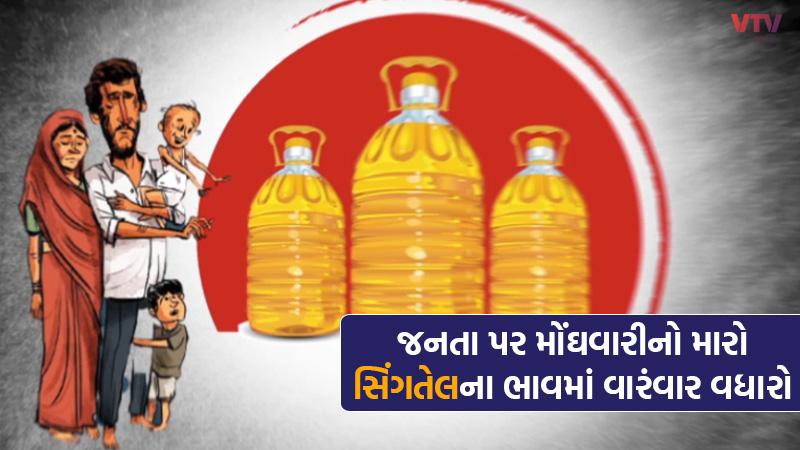 DyCM Nitin Patel's statement on edible oil price hike