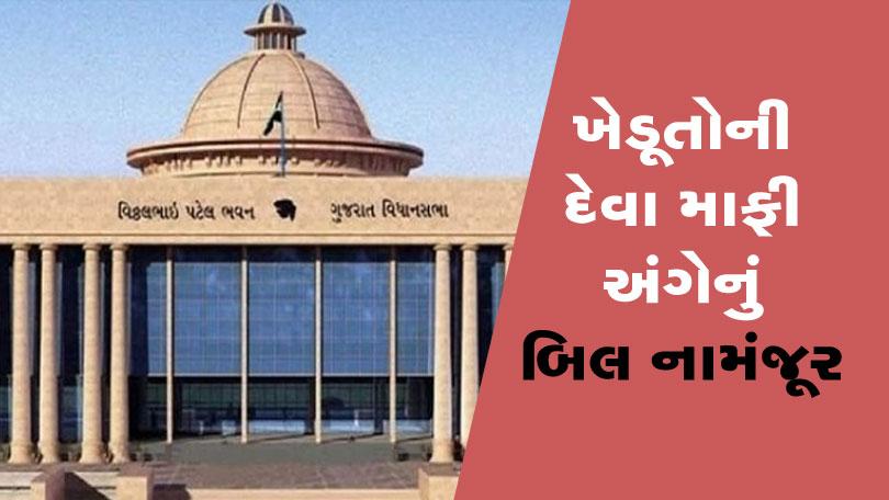 Gujarat Assembly Disallow Debt Relief Bill