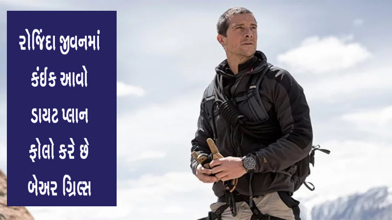 Here Is The Diet Plan and Lifestyle Of Bear Grylls