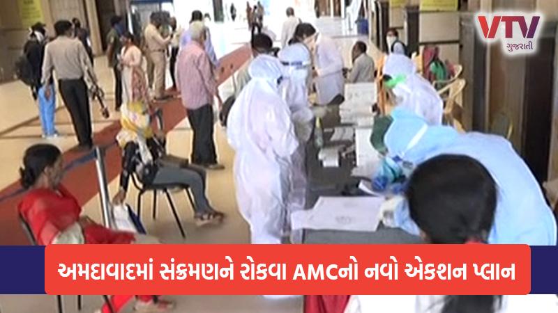 AMC Coronavirus ST bus stand test in ahmedabad
