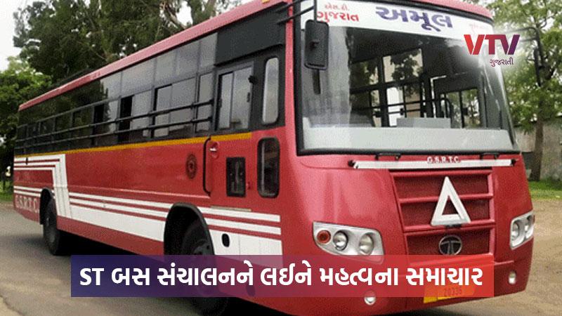st bus important news ahmedabad to surat coronavirus