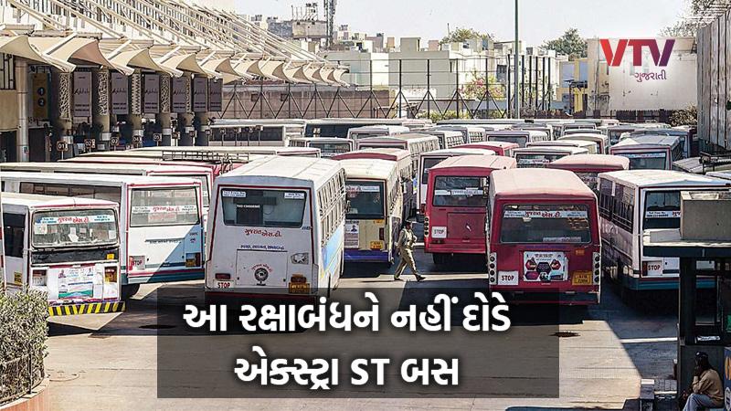 coronavirus in Gujarat government can not provide extra st bus on raksha bandhan