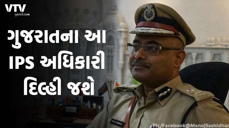 Gujarat IPS officer Manoj Shashidhar joint director CBI Delhi