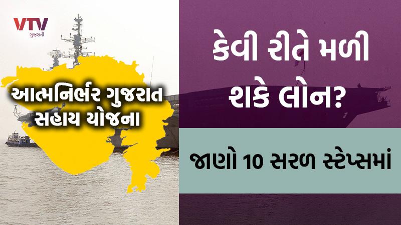 coronavirus in Gujarat atma nirbhar sahay yojana start today
