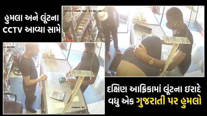 Negro robbers Imran Kaviwala shop Pagunthan village Bharuch