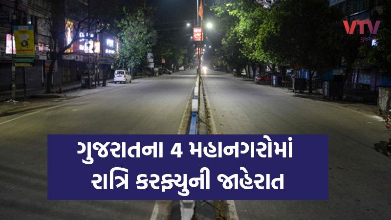 Gujarat corona crisis CM Rupani meeting dycm Nitin patel press conference