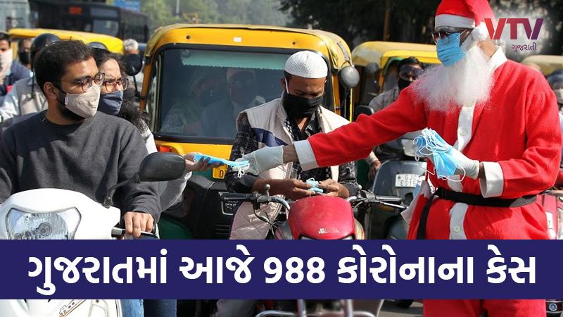 Gujarat health department coronavirus update 22 december 2020 Gujarat