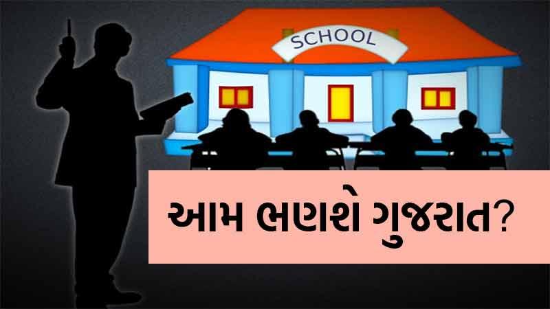 Gujarat Government Schools Empty students