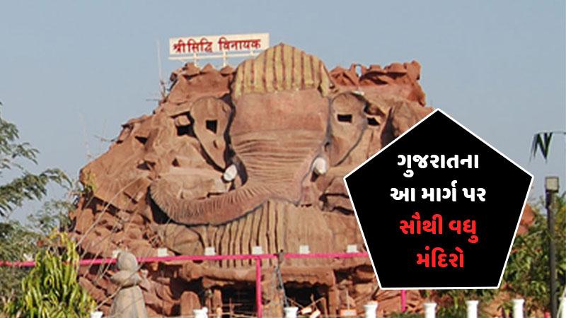 Gujarat's Many temple Ahmedabad Nadiad Hathijan route