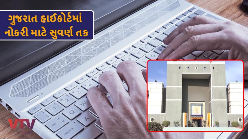 job vacancy in Gujarat High court Private Secretary