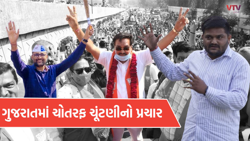 BJP, Congress and AAP election campaign in surat, ahmedabad and vadodara