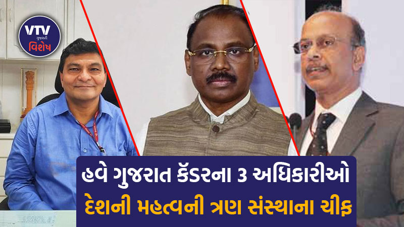 3 Gujarat Cadre IAS officers will hold these India top institutions