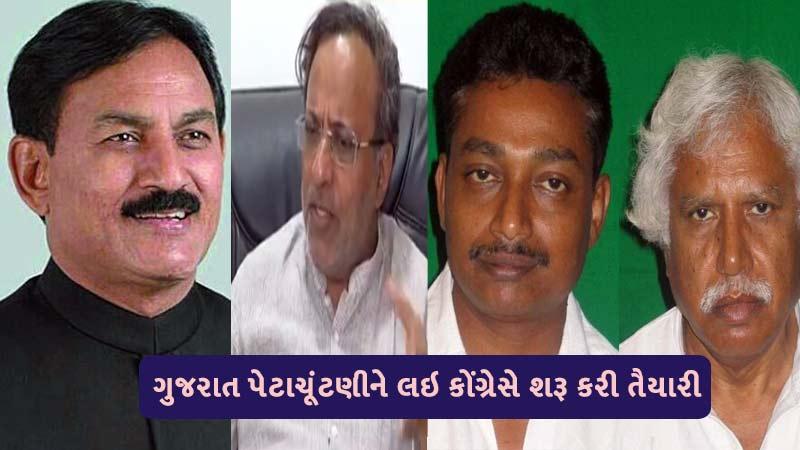 Gujarat By Election Congress Senior Leader