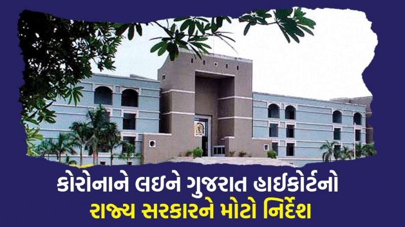 Gujarat high court judgement on gujarat lockdown