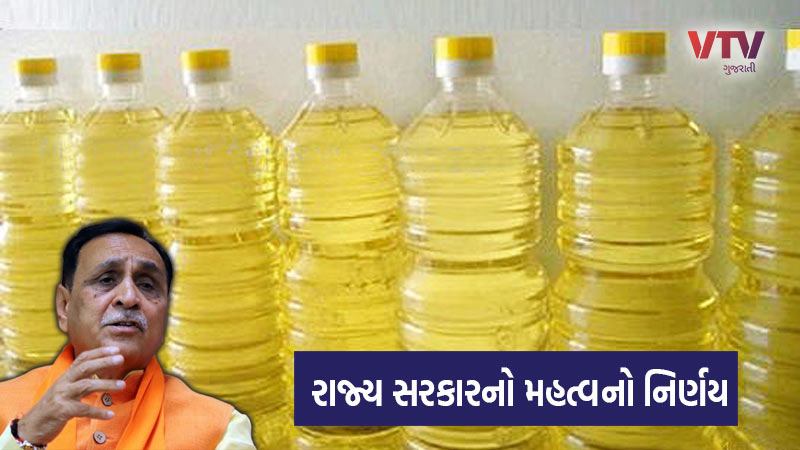 Gujarat government ration card cottonseed oil