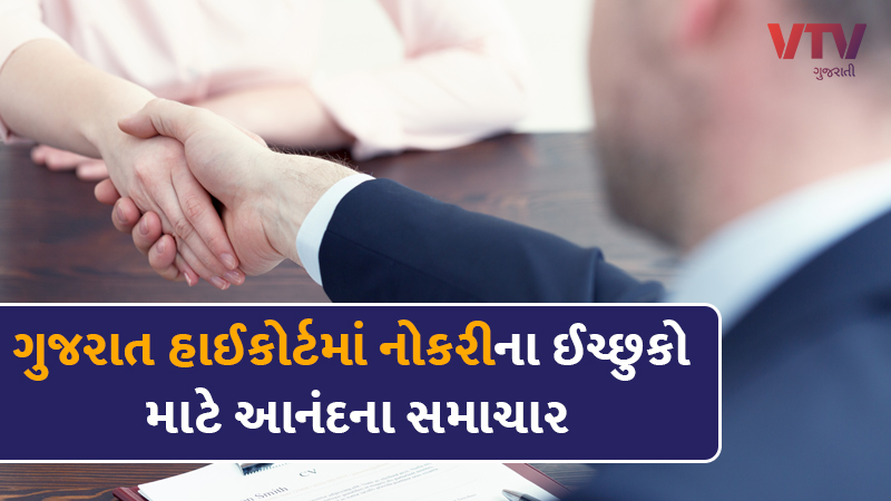 job in Gujarat High Court find out how much will be the salary and how to apply