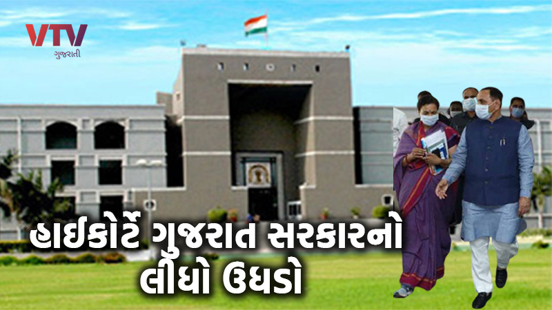 Gujarat High Court  corona Patients in government hospitals treated like