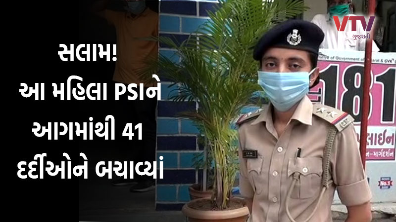 ahmedabad covid 19 shrey hospital fire woman police help patient to save their lives
