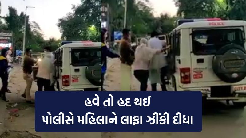 Gujarat Police hit woman video viral