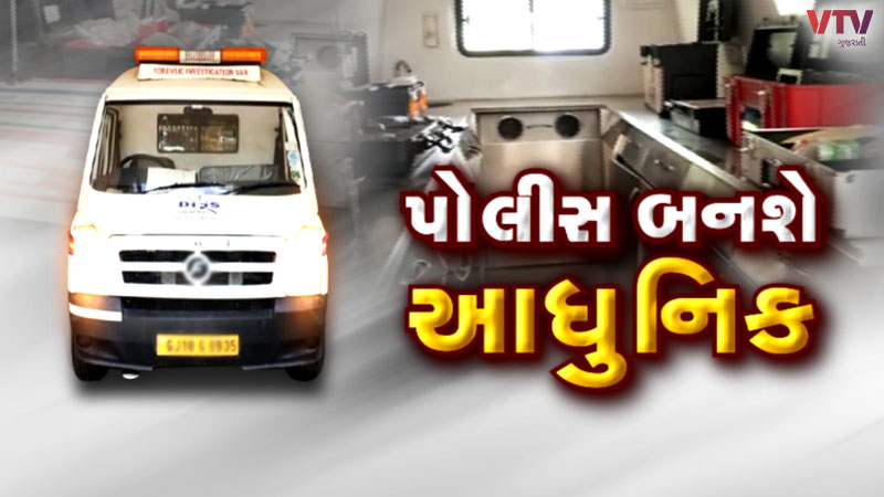 Gujarat Police will get a special crime detective van