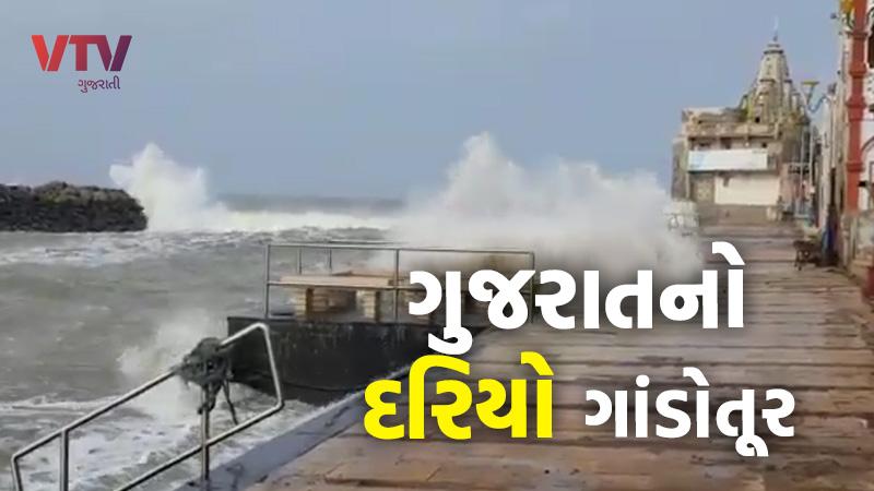 cyclone nisarga effect on Gujarat coast dwarka and south Gujarat sea