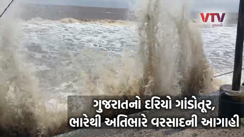 monsoon 2020 rain in Gujarat weather forecast for coast