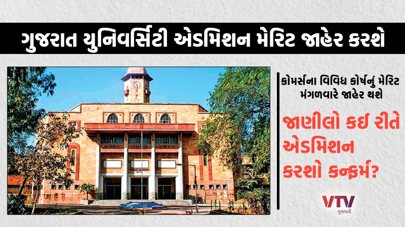 Gujarat University will announce the admission merit list of Commerce course tomorrow