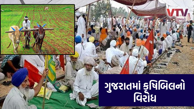 Agriculture bill protest in gujarat