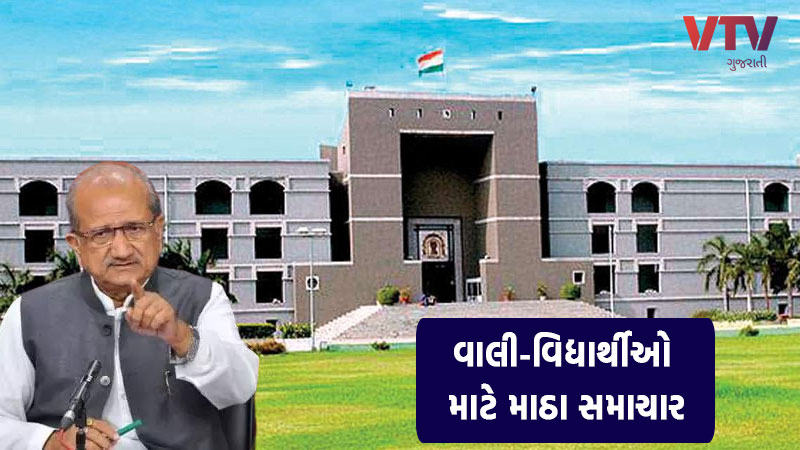 gujarat high court hearing on online education and fees hc on school side