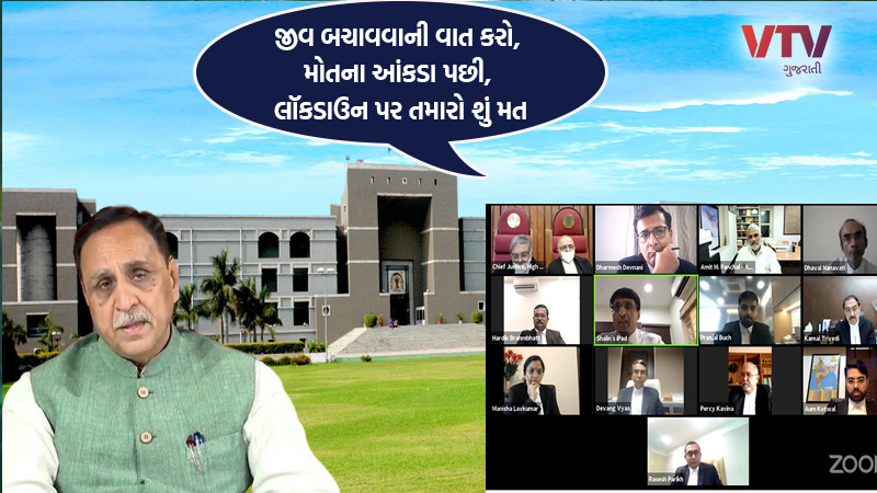 Coronavirus in Gujarat high court about lockdown