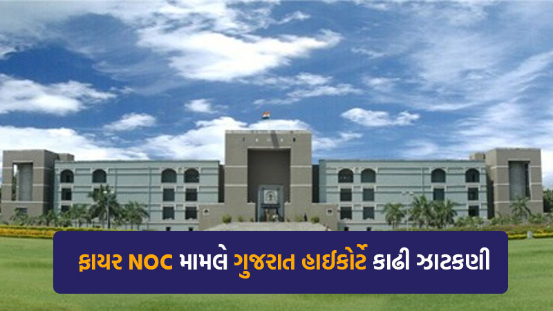 gujarat high court on fire safety in hospitals of gujarat