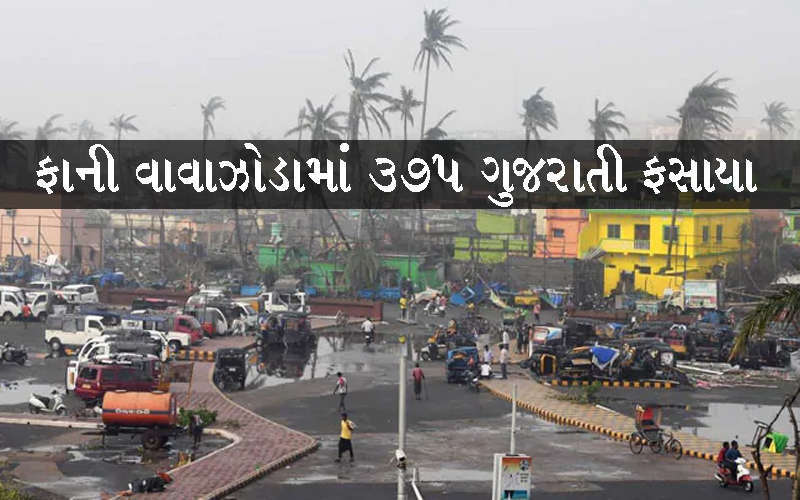 cyclone fani odisha gujarati cm rupani gujarat